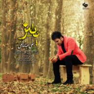 Download Ali Abdolmaleki's new song called Paeiz