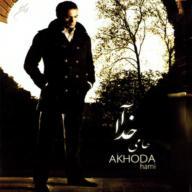 Download Hamid Hami's new song called A Khoda