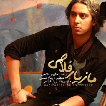 Download Mazyar Fallahi's new song called  To Ke Midonesti