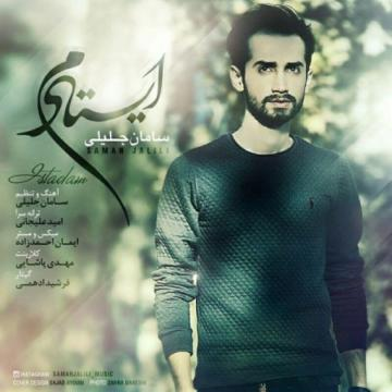 Download Saman Jalili 's new song called Istadam