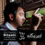 Download Amir Yeganeh's new song called Bitaabi