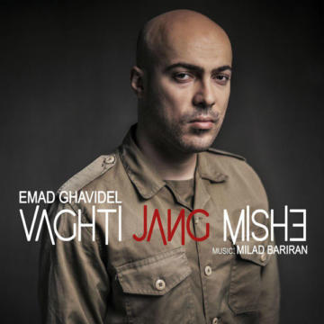 Download Emad Ghavidel's new song called Vaghti Jang Mishe