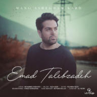 Download Emad Talebzadeh's new song called Mano Ashegham Kard
