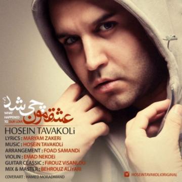 Download Hossein Tavakoli's new song called Eshghemoon Chi Shod