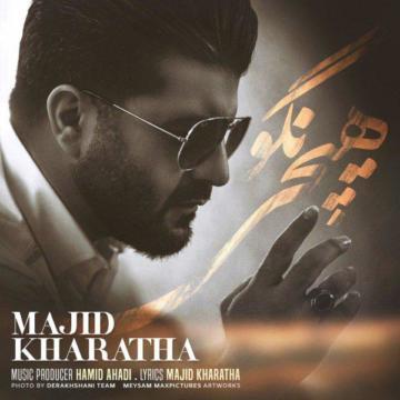 Download Majid Kharatha's new song called Hichi Nagoo