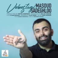 Download Masoud Sadeghloo's new song called Vabastegi
