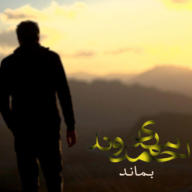 Download Mehdi Ahmadvand's new song called Bemanad