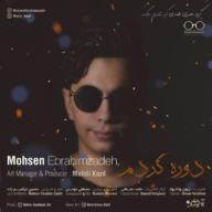 Download Mohsen Ebrahimzadeh's new song called Dore Kardam