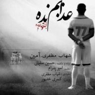 Download Shahab Mozaffari ft. Aamin's new song called Azabam Nade