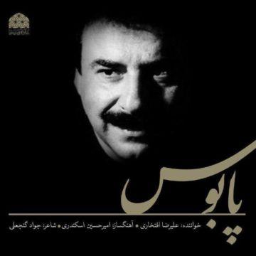 Download Alireza Eftekhari's new song called Paboos