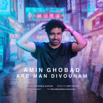 Download Amin Ghobad's new song called Are Man Divounam