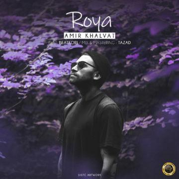 Download Amir Khalvat's new song called Roya
