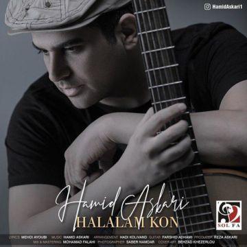Download Hamid Askari's new song called Halalam Kon