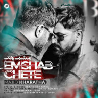 Download Majid Kharatha's new song called Emshab Chete