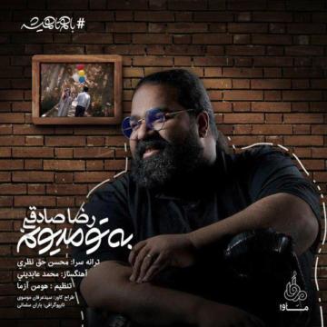 Download Reza Sadeghi's new song called Be To Madyonam