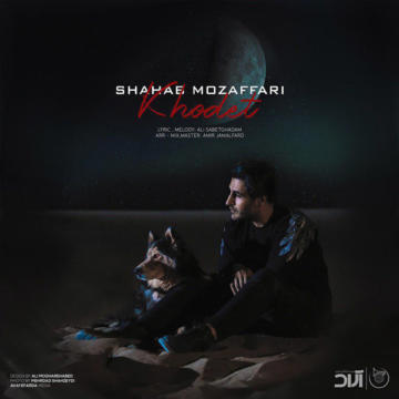 Download Shahab Mozaffari's new song called Khodet