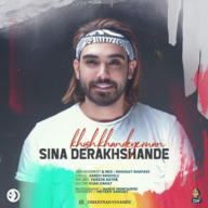 Download Sina Derakhshandeh's new song called Khosh Khandeye Man
