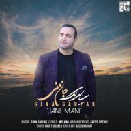 Download Sina Sarlak's new song called Jane Mani