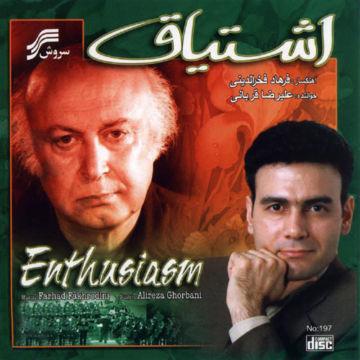 Download Alireza Ghorbani's new album called Eshtiagh