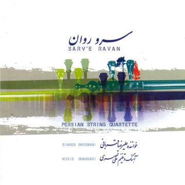 Download Alireza Ghorbani's new album called Sarve Ravan