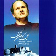 Download Iraj Bastami's new song called Bi Karevan
