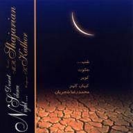 Download Mohammadreza Shajarian's new song called Shab Sokoot Kavir