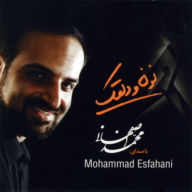 Download Mohammad Esfahani's new song called Noono Dalghak