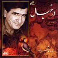 Download Mohammadreza Shajarian's new song called Dar Khiyal
