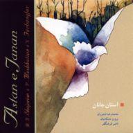Download Mohammadreza Shajarian's new song called Astane Janan