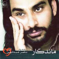 Download Naser Abdollahi's new song called Mandegar