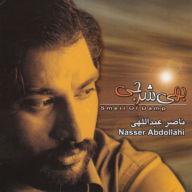 Download Naser Abdollahi's new song called Nazetkeh