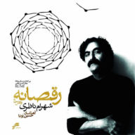 Download Shahram Nazeri's new song called Raghsaneh