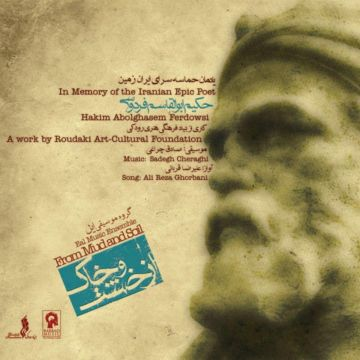 Download Alireza Ghorbani 's new song called Booye Mehr (Tasnif)