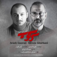 Download Alireza Ghorbani's new song called Sarkoob