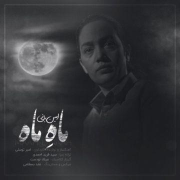 Download Amin Bani's new song called Maahe Maah