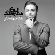 Download Babak Jahanbakhsh's new song called Havaset Nist