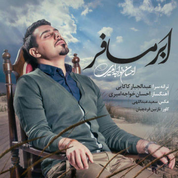 Download Ehsan Khajeamiri's new song called Abre Mosafer