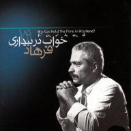 Download Farhad's new song called Khab Dar Bidadri