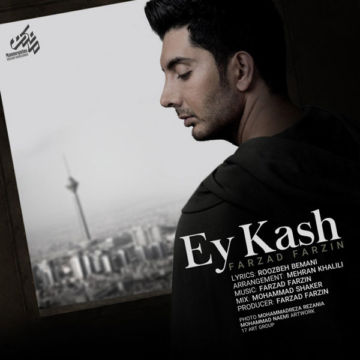 Download Farzad Farzin's new song called Ey Kash
