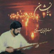 Download Hesameddin Seraj's new song called Bi Neshan