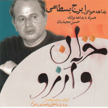 Download Iraj Bastami's new album called Khazan va Arezoo