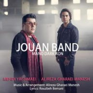 Download Jouan Band's new song called Mano Dark Kon