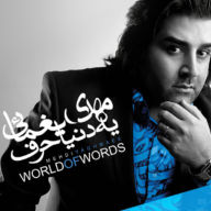 Download Mehdi Yaghmaei's new song called Ye Donya Harf