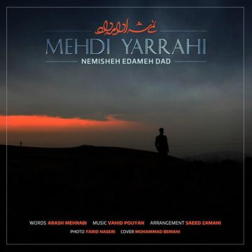 Download Mehdi Yarrahi's new song called Nemishe Edameh Dad