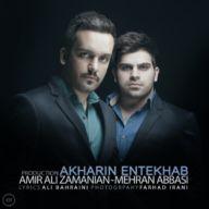 Download AmirAli Zamanian & Mehran Abbasi's new song called Akharin Entekhb