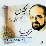 Download Mohammad Esfahani's new song called Barkat