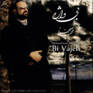 Download Mohammad Esfahani's new song called Bi Vajeh