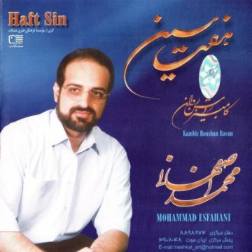 Download Mohammad Esfahani's new album called Haft Sin