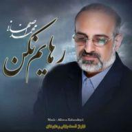 Download Mohammad Esfahani's new song called Rahayam Makon