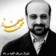 Download Mohammad Esfahani's new song called Tekye Bar Bad